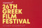 2019 Greek Film Festival!